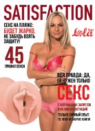 "Мастурбатор ""Satisfaction Magazine Выпуск №45"""